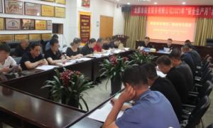 太原市保安服务公司举行安全生产月活动启动仪式