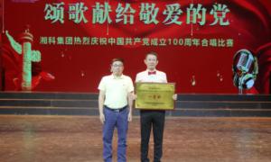 岳阳新天地保安荣获湘科集团庆祝建党100周年合唱比赛桂冠