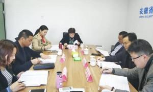 安徽省安全技术防范行业协会2019年第一次理事长办公会顺利召开