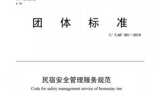 福建省安防协会发布团体标准《民宿安全管理服务规范》