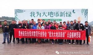 """贵州省安防协会开展2019""""我为大地添新绿""""公益植树活动"""