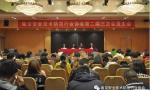 南京安全技术防范行业协会第二届三次会员大会顺利召开