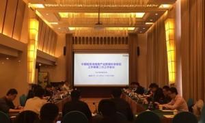 中国超高清视频产业联盟标准制定工作组第二次工作会议召开